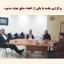 برگزاری جلسه با یکی از اعضاء هیئت مدیره