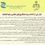 گزارشی از ادامه روند همکاریهای انجمن و قوه قضاییه