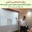 رویکرد جدید انجمن در آموزش و برگزاری کارگاه آموزشی با عنوان آموزش آموزش دهنده توسط جناب مهندس شاهمرادی